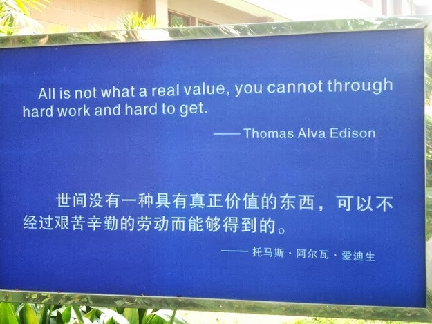 Edison quote mangled in translation